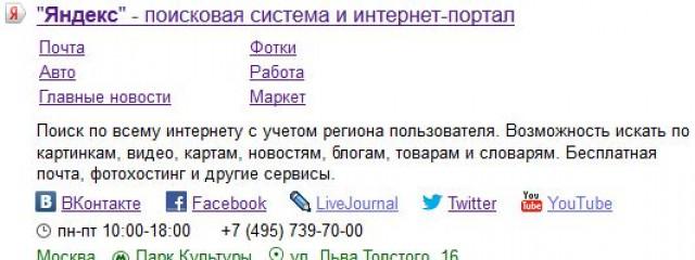 Выдача «Яндекса» обросла справками