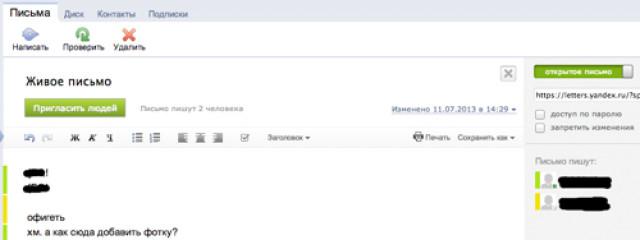 «Яндекс» запустил помесь чата и Google Docs
