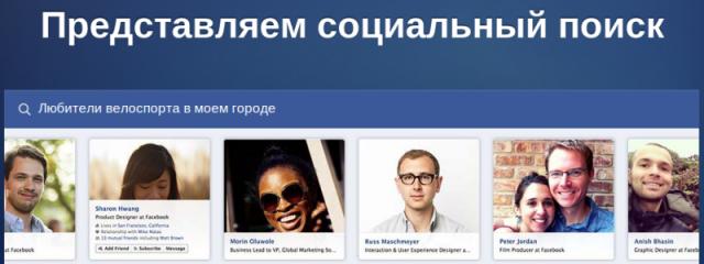 Facebook начал массовое внедрение Graph Search