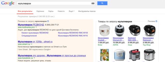 Товарные объявления Googlе пришли в Рунет