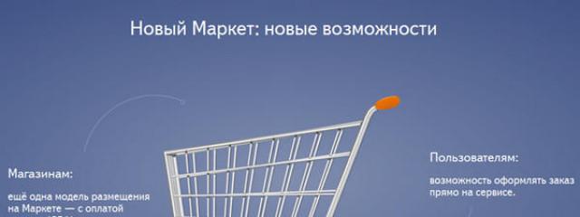 Яндекс.Маркет представил новую модель сотрудничества с интернет-магазинами