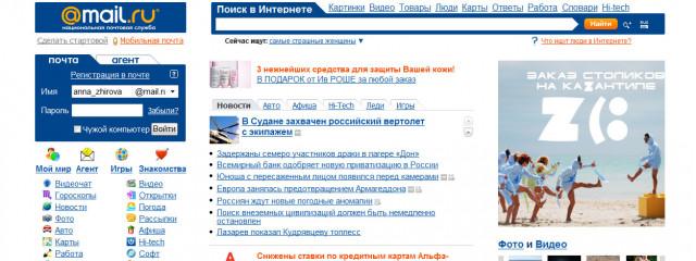 На 61,1% выросла выручка Mail.ru от контекстной рекламы
