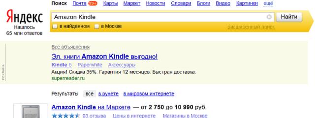 Яндекс.Маркет начал показывать магазины в самой выдаче