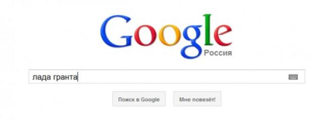 Google опубликовала рейтинг запросов из России за 2013 год
