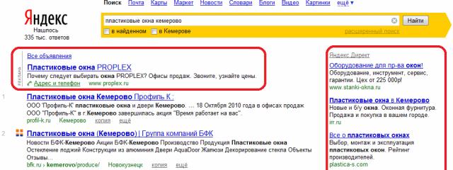 Яндекс.Директ изменил правила учёта ссылок на редиректы объявлений