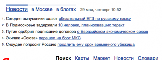 Заработал российский национальный поисковик «Спутник»