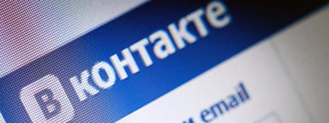 «ВКонтакте» усилила защиту аккаунтов вторыми паролями