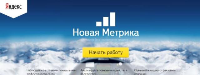 Яндекс запустил бета-версию Метрики 2.0