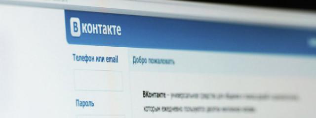 «ВКонтакте» зарегистрировалась в реестре Роскомнадзора