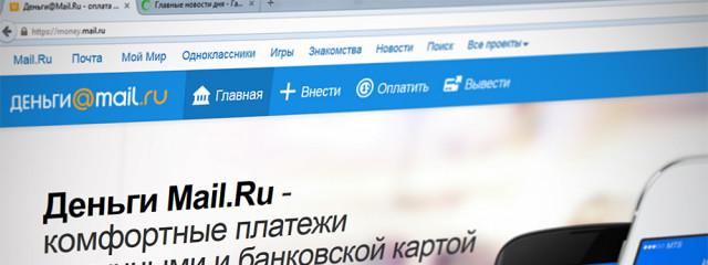 Mail.Ru осталась без «Денег»
