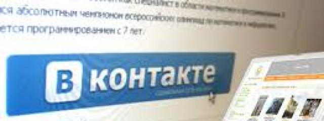 Соцсеть «ВКонтакте» вернулась в отраслевую ассоциацию РАЭК