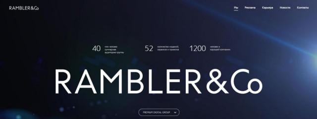 Rambler&Co перезапустила проект «Рамблер-Недвижимость»