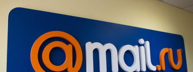 Mail.Ru Group передаст сотрудникам 5% акций