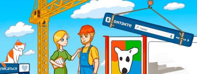 Новые возможности администрирования сообществ «ВКонтакте»