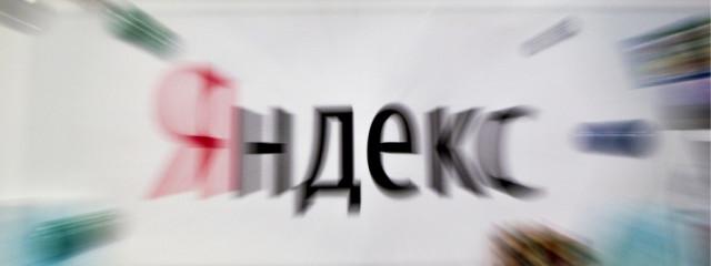 «Яндекс» открыл коммерческий офис в Шанхае