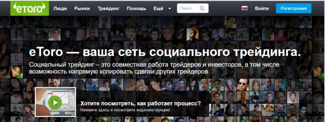 Голубая фишка: на что рассчитывает израильский стартап eToro в России