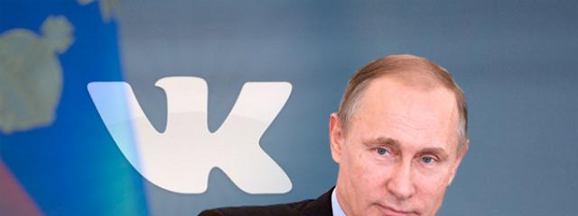 Как Путин покорил «ВКонтакте»