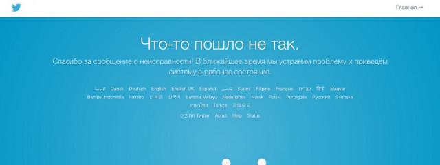 Twitter перестал работать по всему миру