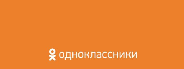 «Одноклассники» обзавелись собственной торговой платформой