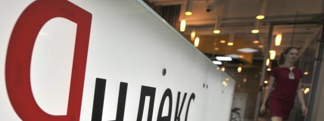 «Яндекс» отстоял в суде отказ раскрыть ФТС переписку клиентов