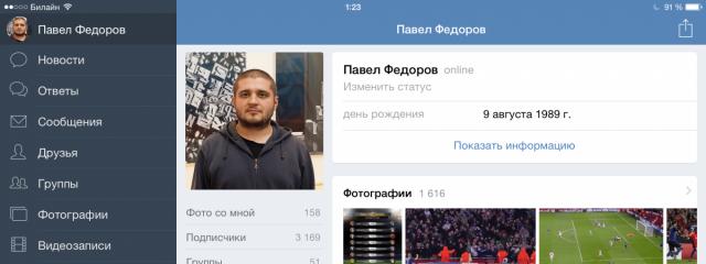 Что изменилось «ВКонтакте»