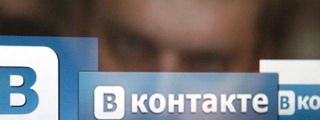 «Музыка ВКонтакте» — приложение с легальным контентом