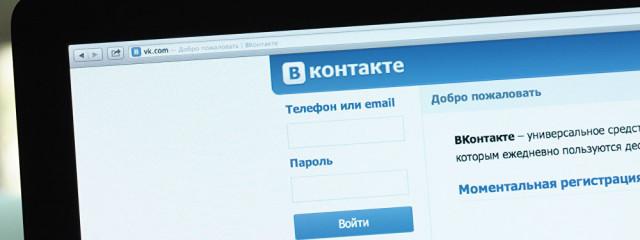 100 млн паролей от страниц «ВКонтакте» утекли в Сеть