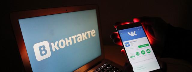 Мошенники украли данные более 1 млн пользователей «ВКонтакте»
