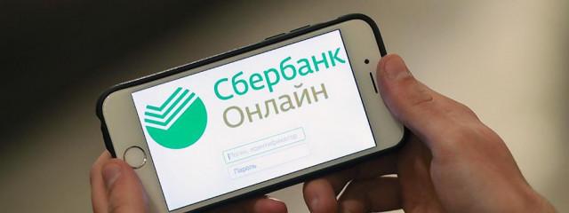 Сбербанк сообщил об устранении сбоя в работе интернет-банка