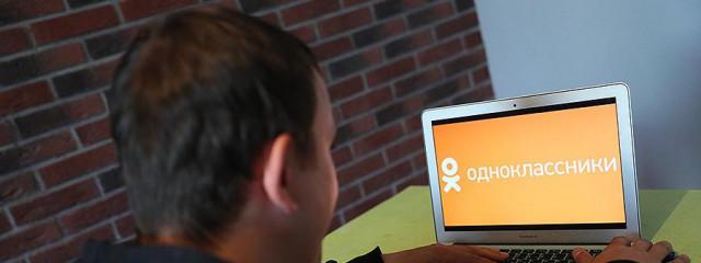 «Одноклассники» запускают онлайн-биржу потребительских услуг