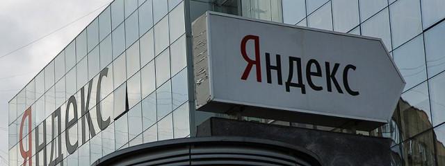 «Яндекс» создал собственный продюсерский центр