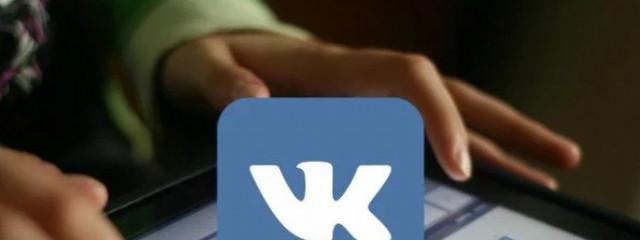 Новые критерии ранжирования новостей в ленте ВКонтакте