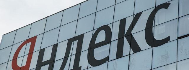 Чистая прибыль «Яндекса» выросла во II квартале на 857%