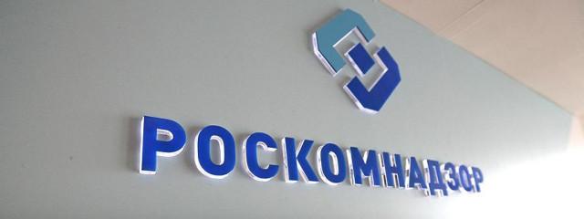 Роскомнадзор устроит проверки Twitter и Facebook
