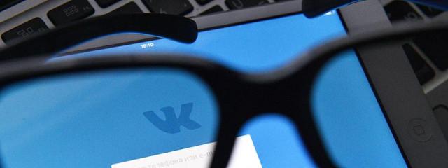 «ВКонтакте» раскритиковала проект о доступе к данным пользователей соцсетей