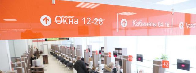 Роскомнадзор не выявил нарушений хранения личных данных в МФЦ