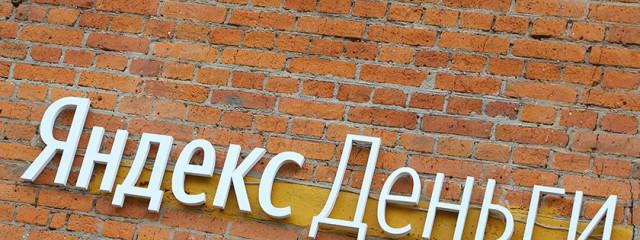 «Яндекс.Деньги» запустили специальные сервисы для самозанятых