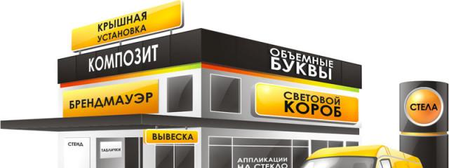 Компания Эль Греко – все виды наружной рекламы по лояльной цене