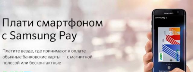 СКБ-Банк запустил сервис Samsung Pay для держателей карт «Мир»