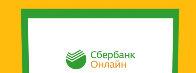 Пользователи «СберБанка Онлайн» могли испытывать сложности при переводе средств