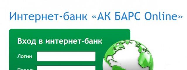 В интернет-банке «Ак Барса» доступен онлайн-контроль за движением международного платежа