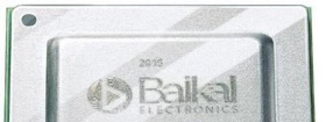 Продукция компании Baikal Electonics