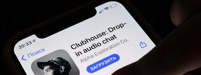 Clubhouse объявила о внедрении прямых денежных переводов
