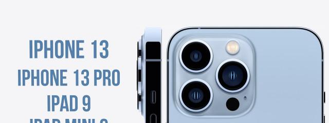 Новый iPhone и iPad с 5G. Главное с презентации Apple