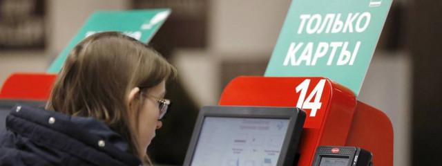 Доля безналичных платежей в России достигла 75%