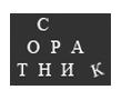 """ООО """"Соратник"""""""