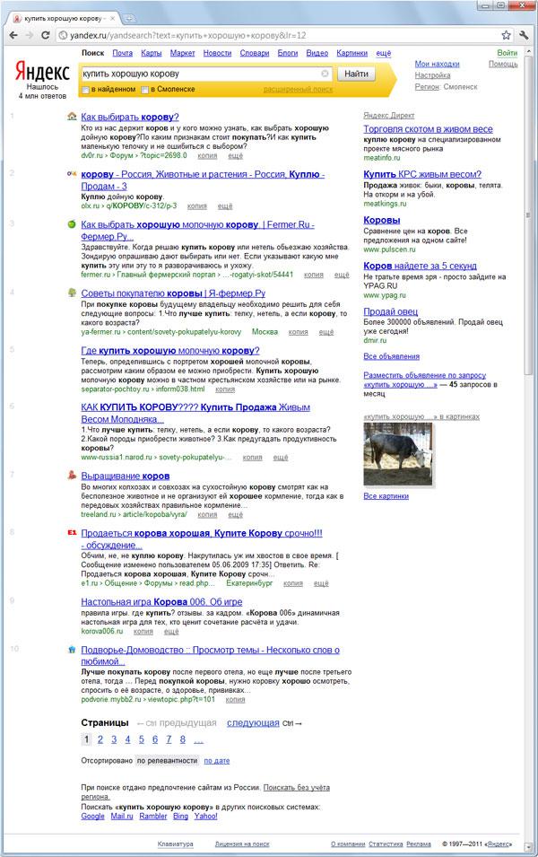 Продвижение сайта в ТОП-10 Yandex