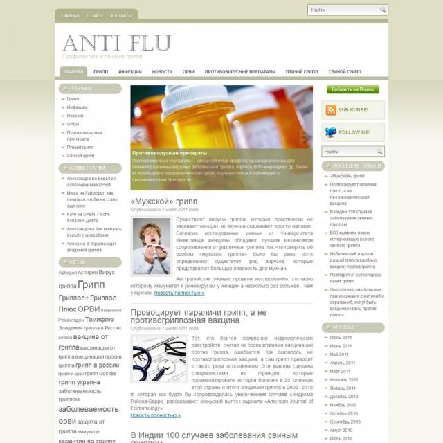 AntiFlu - против гриппа
