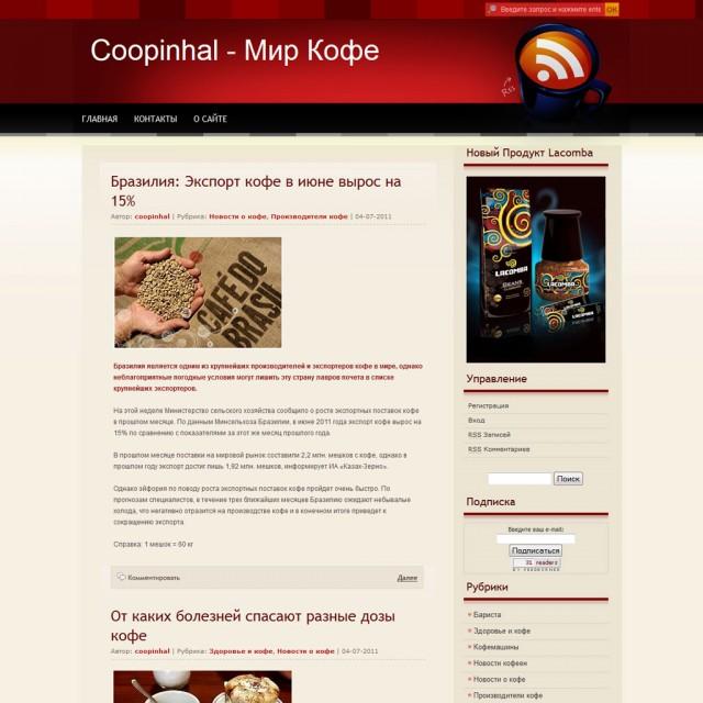 Coopinhal - мир кофе