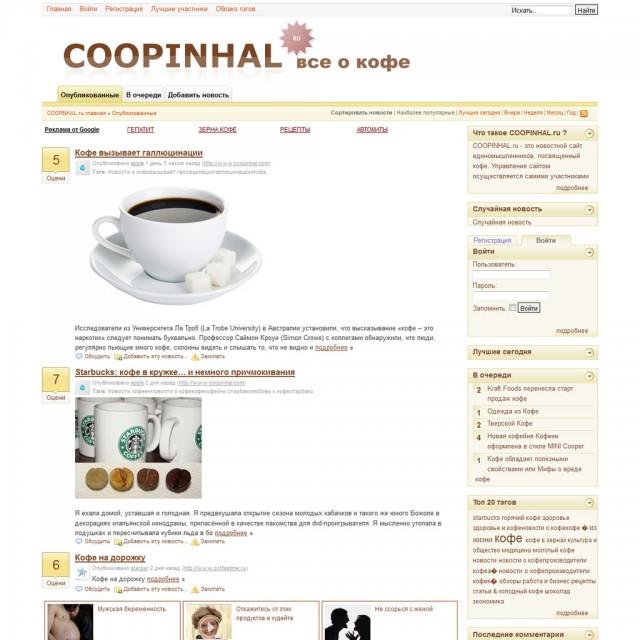 COOPINHAL.ru - все о кофе